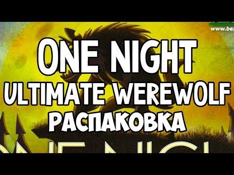 One Night Ultimate Werewolf. Распаковка. Настольная игра в стиле