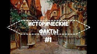 Исторические факты #1 Средние века
