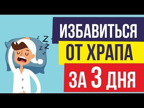 Как избавиться от храпа за 3 дня без упражнений! | Евгений Гришечкин