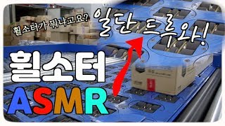 [강추] 집중 잘 되는 휠소터 ASMR  ? ㅣ택배TV…
