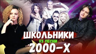 Download ЗНАЮТ ЛИ ШКОЛЬНИКИ МУЗЫКУ 2000Х? Mp3 and Videos