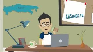 видео Что делать, если на Алиэкспресс долго не меняется статус посылки?