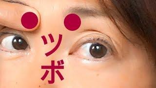 眼精疲労改善☆目と頭のツボマッサージ☆スマホやPCの目の疲れに thumbnail