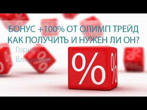 Бонус у Олимп Трейд 100 процентов к депозиту