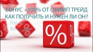 Как БЕЗ ПРОБЛЕМ получить 100%  удвоение депозита на Olymp Trade Олимп Трейд