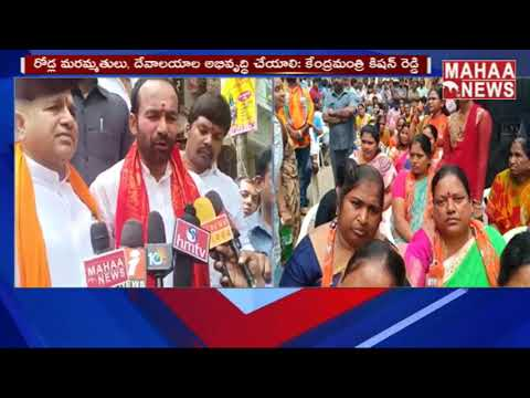Central Minister Kishan Reddy Ask KCR To Repair Temples And Roads For Bonalu Festival | MAHAA NEWS