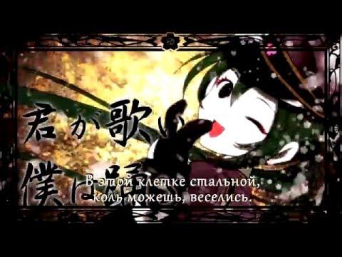 Hatsune Miku - Senbonzakura (rus)