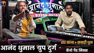 Anand Dhumal Durg | Sher Baja Anand Dhumal | Sawari Dhun Anand Dhumal 2021 | Benjo Pad Mix 2021