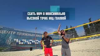 Нападение в пляжном волейболе