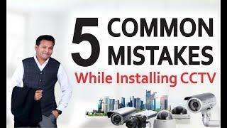 5 Common Mistakes I Installation Of CCTV System  | Bharat Jain