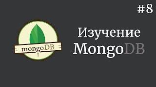 Изучение MongoDB / #8 - Моментальная обработка данных