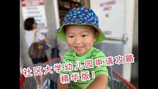 社区大学幼儿园申请攻略精华版!新移民福音!How to apply for Child Development Center in a community college?