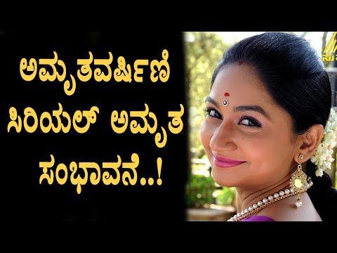 Amruthavarshini Serial Amrutha Salary secret revealed | Amruthavarshini Serial  | Top Kannada TV