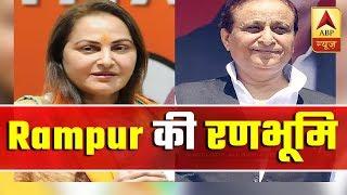 Azam Khan Vs Jaya Prada: Watch Ground Report From Rampur | ABP…