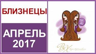 Гороскоп БЛИЗНЕЦЫ Апрель 2017 от Веры Хубелашвили