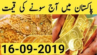 Today New Gold Price in Pakistan |16September  2019 ||Today Gold Rate|Aj Sonay ki Qeemat.
