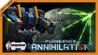 Индиана: Planetary Annihilation ч. 2/2 с Рамоном и Ричем (геймплей)