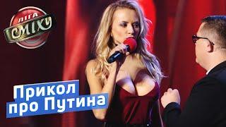 Винницкие Путину: Ну Не ДУРАК? | ЗИМНИЙ КУБОК Лиги Смеха 2018