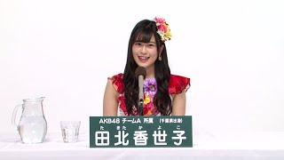 AKB48 45thシングル 選抜総選挙 アピールコメント AKB48 チームA所属 田...