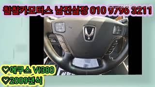 [울산중고차 칠칠카모터스 남진실장] 에쿠스 VI380~…