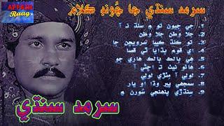 Sarmad Sindhi (Rehman Mughal) All Time Best Sindhi Songs   Jukebox    Affair News TV