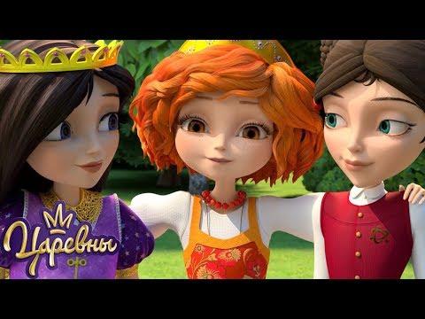 Царевны 👑 Серии про девочек 🌷 Сборник мультфильмов для детей
