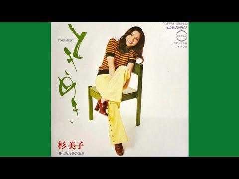 杉 美子 ときめき(1972年)