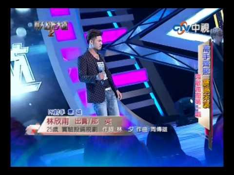 第二屆華人星光大道第15集--林欣甫_出賣