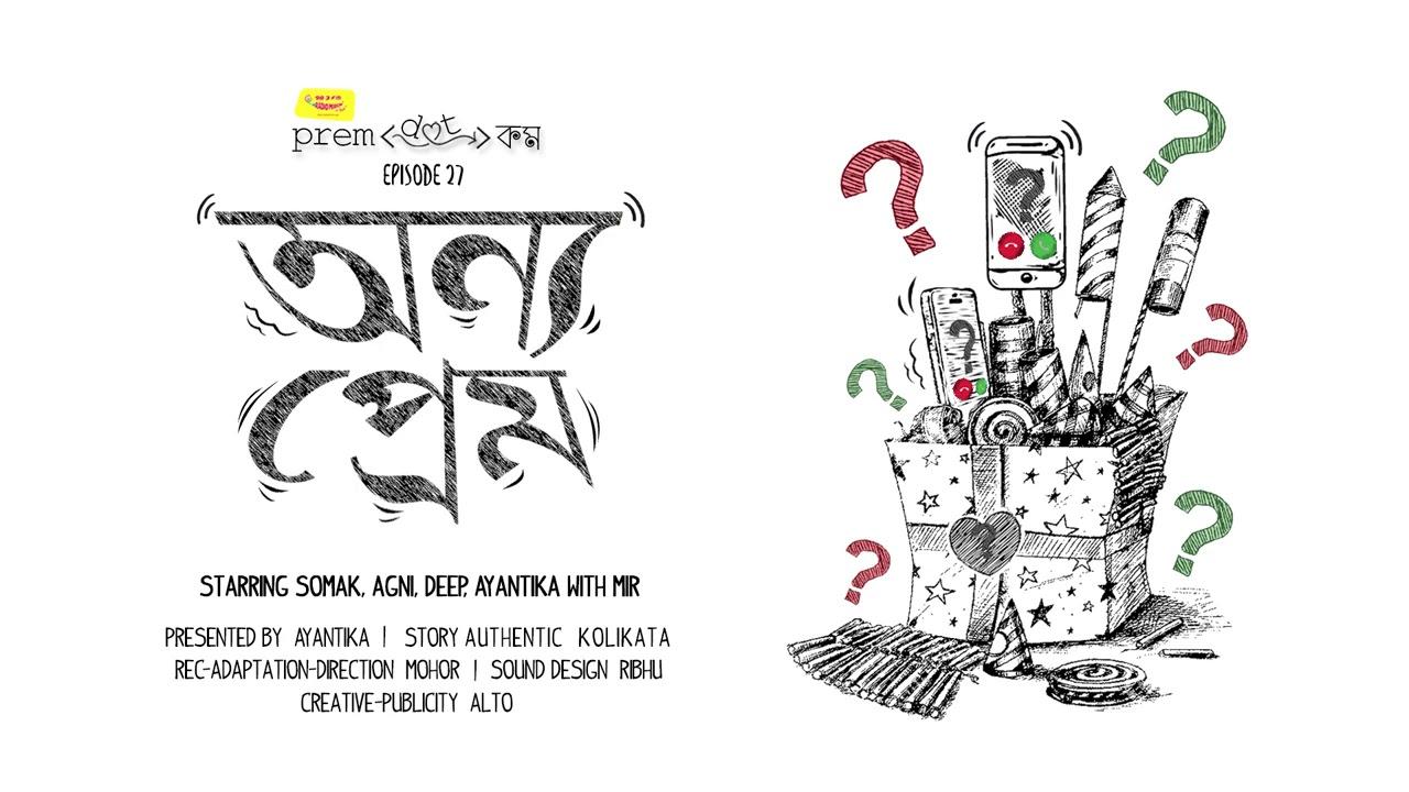 #PremDotCom | Episode 27 | Onyo Prem featuring Somak, Agni, Deep, Ayantika with Mir
