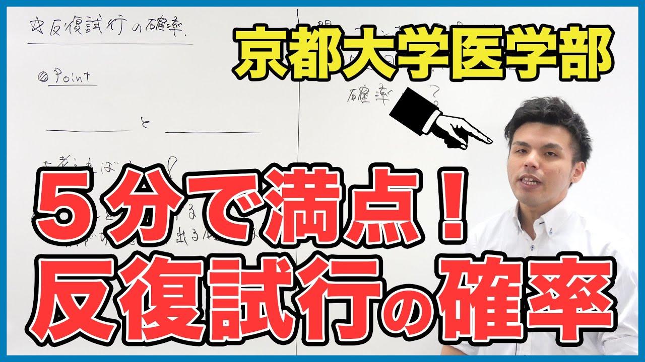 反復試行の確率を京大医学部講師が全力解説!【高校数学A】〈マナビズムの映像授業〉