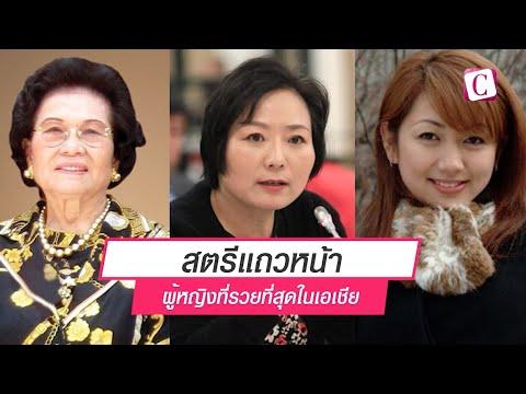 [Celeb Online] สตรีแถวหน้า ผู้หญิงที่รวยที่สุดในเอเชีย