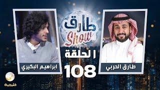 برنامج طارق شو الحلقة 108 - ضيف الحلقة إبراهيم البكيري