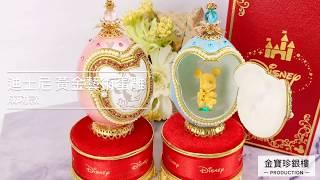 迪士尼金飾|米奇米妮[成功款] 黃金蛋雕新品 彌月禮盒 結婚禮物推薦款 [金寶珍銀樓]