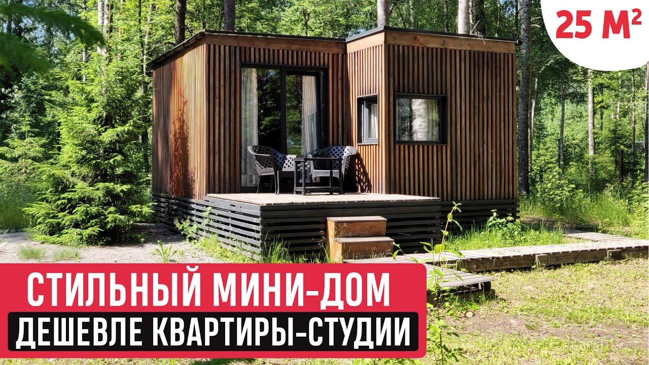 Стильный мини-дом дешевле квартиры студии/Обзор мини-дома/РумТур по каркасному мини-дому