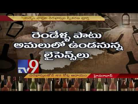Record number of applications for liquor shop license in Telangana - TV9