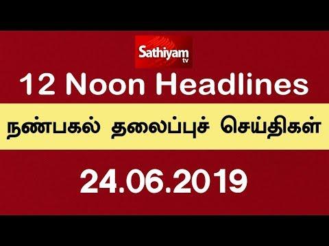 12 Noon Headlines | நண்பகல் தலைப்புச் செய்திகள் | Tamil Headlines | 24.06.2019 | Headlines News