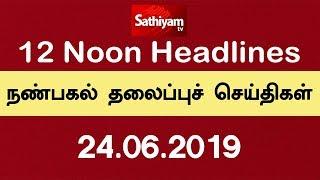 12 Noon Headlines   நண்பகல் தலைப்புச் செய்திகள்   Tamil Headlines   24.06.2019   Headlines News