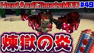 【マイクラMOD】#49 ~自然と戦うMOD~ 煉獄の炎を召喚する!【HeatAndClimateMOD】