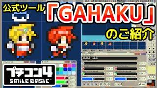 『プチコン4 SmileBASIC』公式ツール「GAHAKU」ご紹介【Nintendo Switch】
