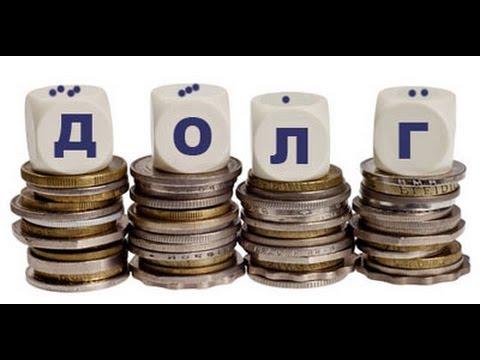 где взять денег отдать долги
