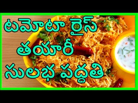 How To Prepare Tamota Rice Quickly & Tastily (టమోటా రైస్ తయారీ సులభ పద్ధతి)