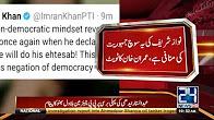 Imran Khan tweet on Nawaz Sharif accountability - 8 July 2017