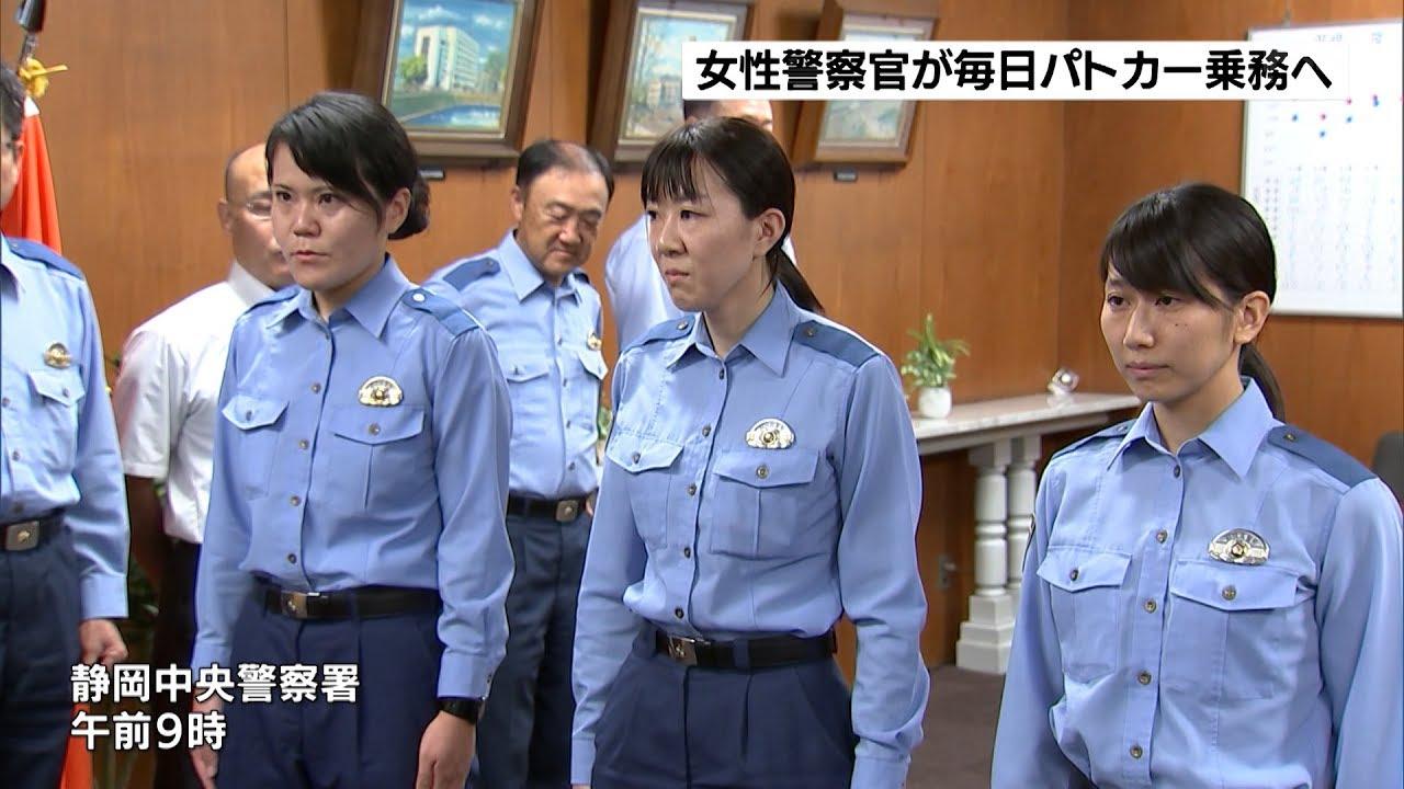 女性警察官が毎日パトカー乗務へ...
