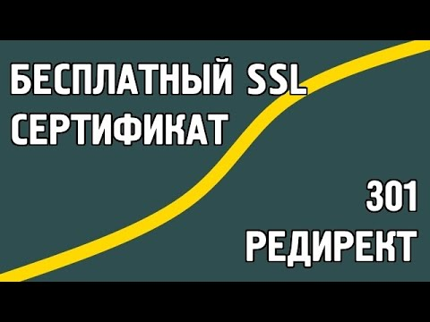 Как получить Бесплатный Ssl сертификат и сделать 301 редирект | Переезд с Http на Https