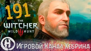 Ведьмак 3 - Часть 191 (DLC Кровь и вино) - Уголки Туссента