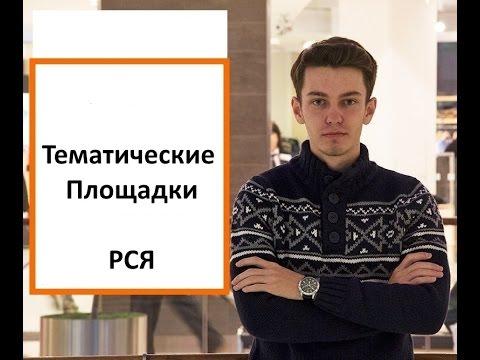 Настройка тематических площадок Яндекс Директ.Как настроить рся?