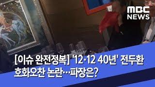 [이슈 완전정복] '12·12 40년' 전두환 호화오찬 논란…파장은? (2019.12.13/뉴스외전/MBC)