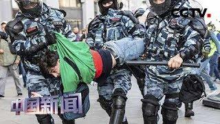 [中国新闻] 俄国内非法集会 背后揪出美国影子 | CCTV中文国际
