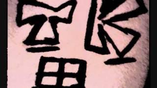 Lil Wayne - Tequilla sunrise [DJ TeaKay Remix]