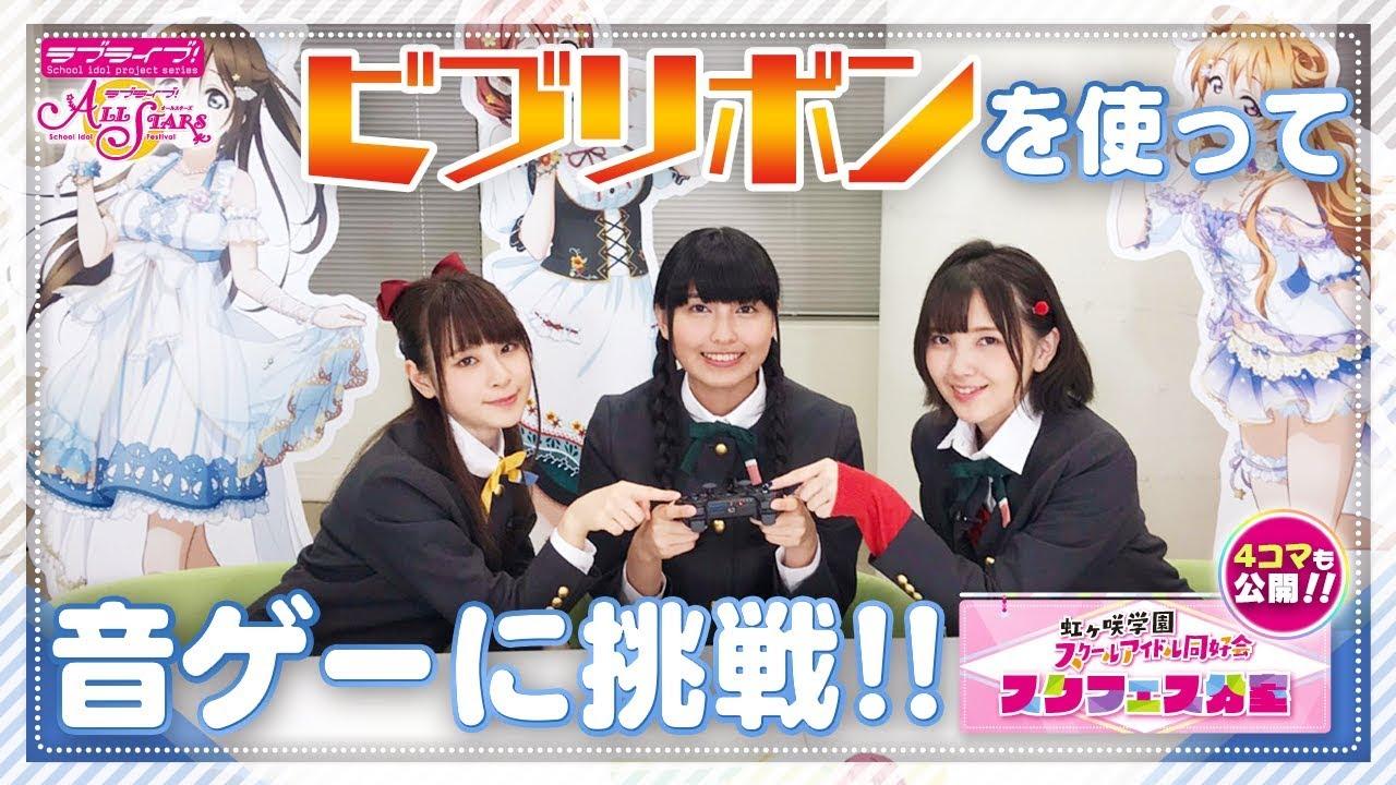 【虹ヶ咲学園スクールアイドル同好会】スクフェス分室動画企画「音ゲーに挑戦!」
